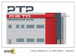 Дизайн-проект крышной установки для автодилера, Бризат