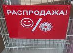 навигация в магазине, РПК Бризат