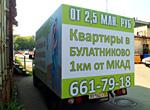 Креативная реклама на грузовиках, РПК Бризат