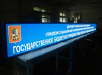 Световые короба для муниципальных служб производства РПК Бризат