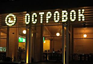 Оформление фасада ресторана Островок, РПК Бризат